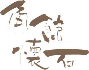logo_kaiseki